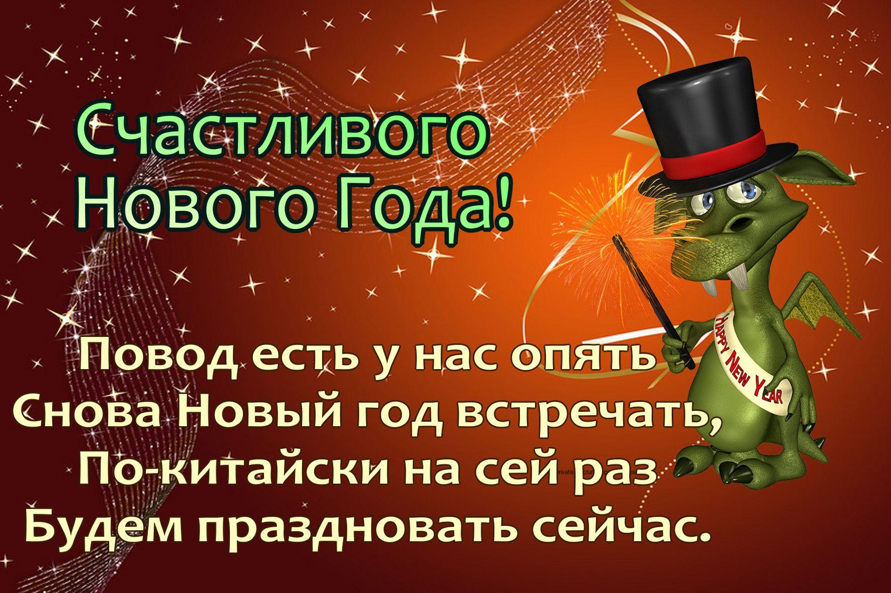 С восточным новым годом поздравление